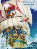 哆啦A梦:大雄的金银岛国语
